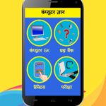 Download Computer GK in Hindi 1.0 APK Unlimited Cash