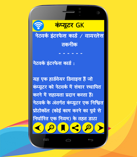 Computer GK in Hindi 1.0 screenshots 4