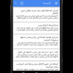 Download DW Arabic By dw-arab.com 3.2 APK Unlimited Cash