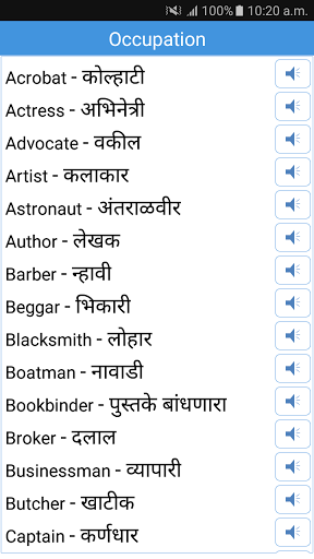 Daily Words English to Marathi 1.2 screenshots 5