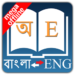 Download English Bangla Dictionary neutron APK Unlimited Cash