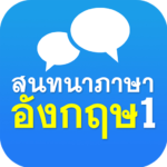 Download English Conversation 1 Free APK Unbegrenztes Geld