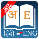 Download Full Hindi Dictionary Offline neutron APK Unbegrenzt Gems