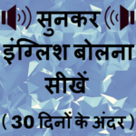 Download Full Learn English in Hindi in 30 Days – Speak English  APK Unbegrenzt Gems