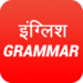 Download Hindi English Grammer 1.1 APK Unbegrenztes Geld