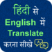 Download Hindi English Translation  APK Unbegrenztes Geld