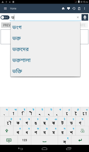 English Bangla Dictionary neutron screenshots 12