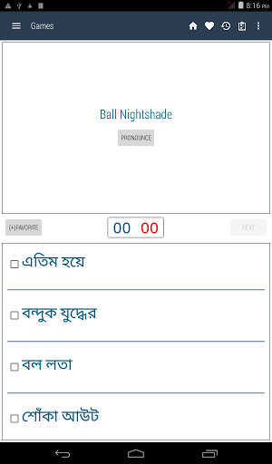 English Bangla Dictionary neutron screenshots 13