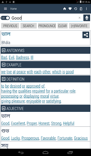 English Bangla Dictionary neutron screenshots 17
