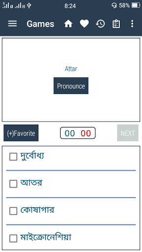 English Bangla Dictionary neutron screenshots 5