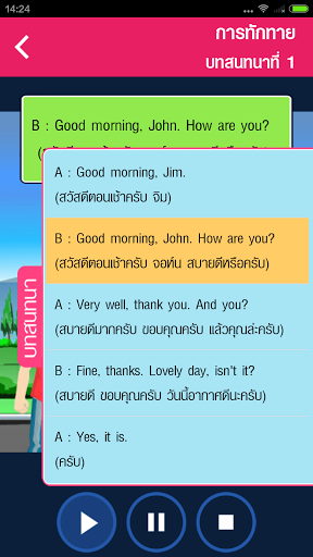 English Conversation 1 Free screenshots 3