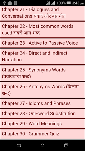 English Grammar Sikhe 0.0.5 screenshots 2