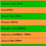 Download Full English Hindi Grammer Book 8.3 APK Unlimited Cash
