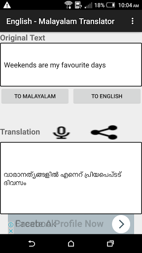 English – Malayalam Translator 2.0 screenshots 4