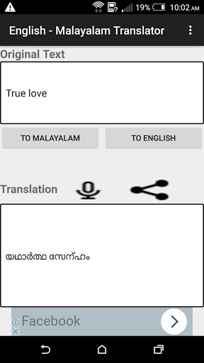 English – Malayalam Translator 2.0 screenshots 8