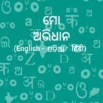 Free Download English Odia Hindi Dictionary 5.0.12 APK Unlimited Cash