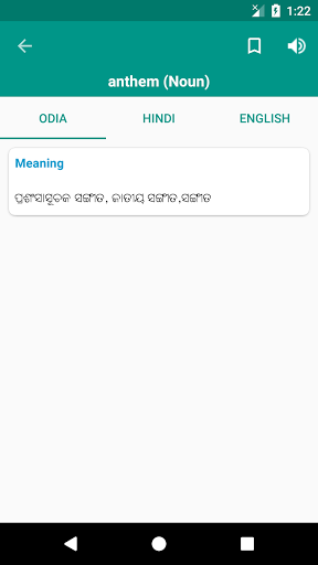 English Odia Hindi Dictionary 5.0.12 screenshots 6