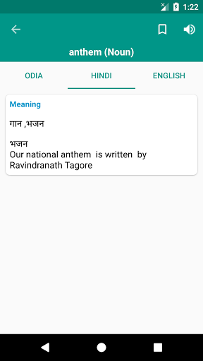 English Odia Hindi Dictionary 5.0.12 screenshots 7