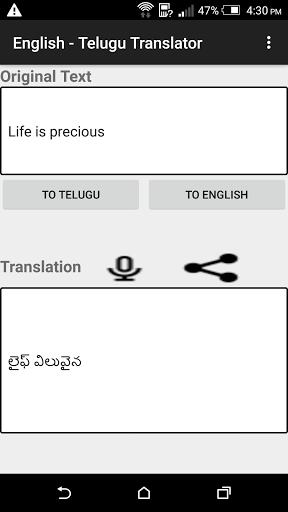 English – Telugu Translator 3.0 screenshots 4