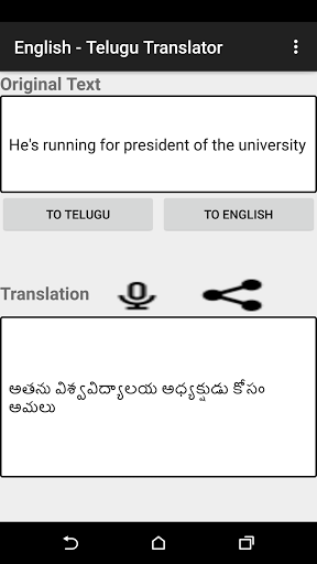 English – Telugu Translator 3.0 screenshots 8