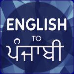 Free Download English To Punjabi Translator 1.8 APK Full Unlimited