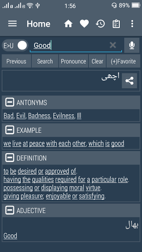 English Urdu Dictionary screenshots 1