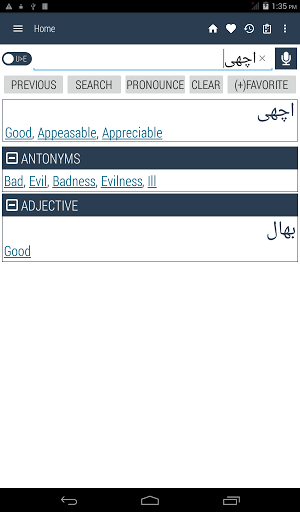 English Urdu Dictionary screenshots 10