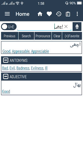 English Urdu Dictionary screenshots 2
