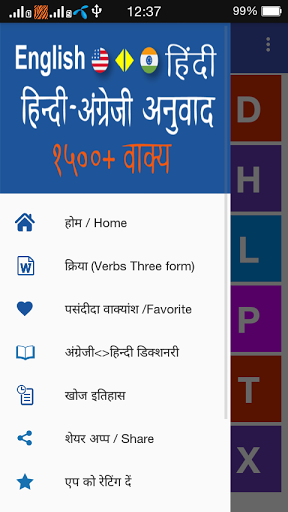 Hindi 1.0 screenshots 5