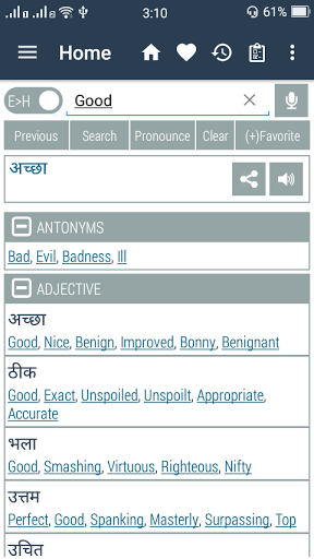 Hindi Dictionary Offline neutron screenshots 1