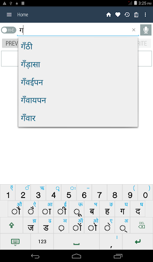 Hindi Dictionary Offline neutron screenshots 20
