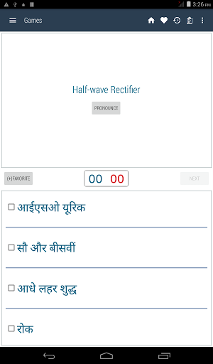 Hindi Dictionary Offline neutron screenshots 21