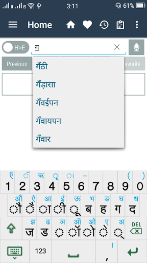 Hindi Dictionary Offline neutron screenshots 4