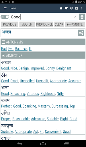 Hindi Dictionary Offline neutron screenshots 9