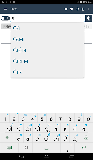 Hindi Dictionary neutron screenshots 20
