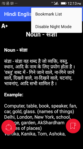 Hindi English Translation screenshots 5