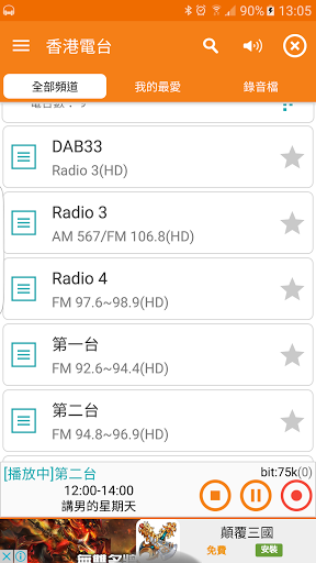 HongKong Radio HK Station HK Tuner 1.6.1 screenshots 1