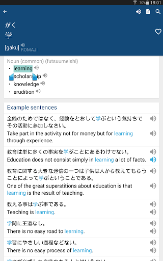 Japanese English Dictionary amp Translator Free screenshots 7