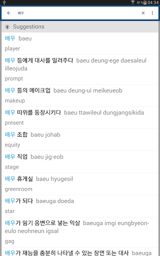 Korean English Dictionary amp Translator Free screenshots 6