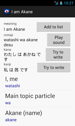 Learn Japanese Phrasebook 0.8.2 screenshots 4