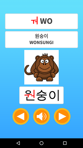 Learn Korean Language Guide 4.66 screenshots 5