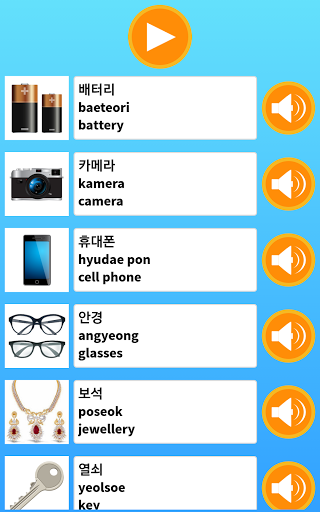 Learn Korean Language Guide 4.66 screenshots 6