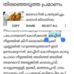 Free Download Malayalam Dictionary Ultimate 0.90007 APK Kostenlos Unbegrenzt
