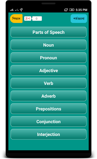 Parts of Speech English 1.6 screenshots 2
