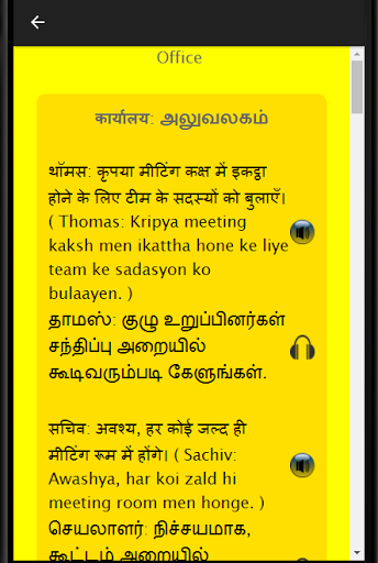 Speak Hindi using Tamil – Learn Hindi in Tamil 6.0 screenshots 1