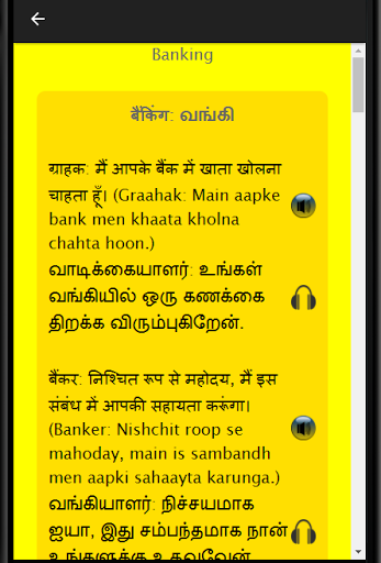 Speak Hindi using Tamil – Learn Hindi in Tamil 6.0 screenshots 11