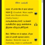 Download Full Speak Hindi using Tamil – Learn Hindi in Tamil 6.0 APK Kostenlos Unbegrenzt