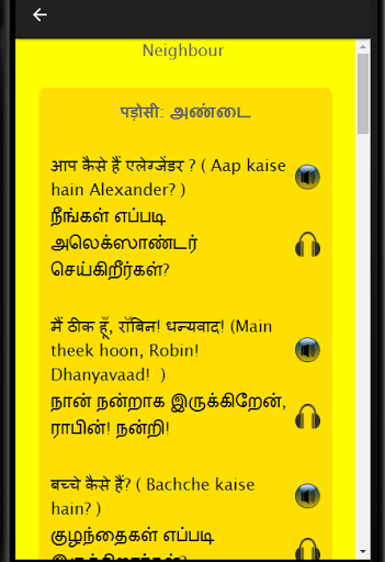 Speak Hindi using Tamil – Learn Hindi in Tamil 6.0 screenshots 3