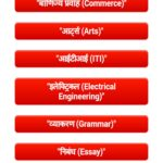 Download Full Study Book in Hindi 11.1 APK Unlimited Cash