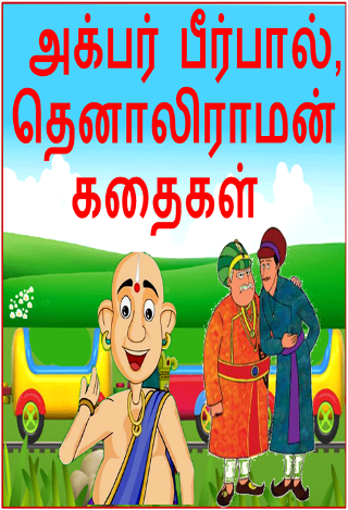Tamil Akbar Birbal Stories 1.4 screenshots 1